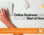 ایده هایی برای راه اندازی کسب و کار آنلاین