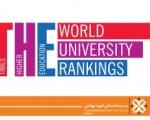 دانشگاه شهید بهشتی در فهرست برترین ها